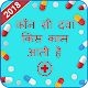 Download कौन सी दवा किस काम आती है - All Medicine Inquiry For PC Windows and Mac