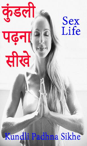 Kundli Padhna Sikhe कुंडली सीख