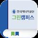 한국에너지공단 그린캠퍼스 모바일 앱 APK