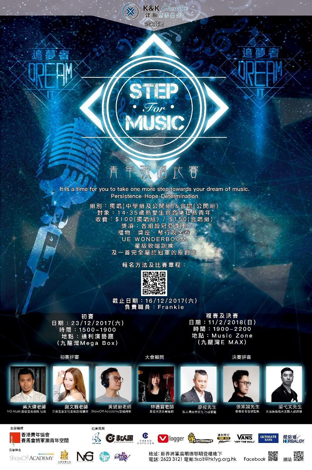 STEP FOR MUSIC 青年歌唱比賽 (1216截止) - 星格流行音樂學院 Starry World Music Academy|學唱歌|唱歌班|歌唱導師 ...