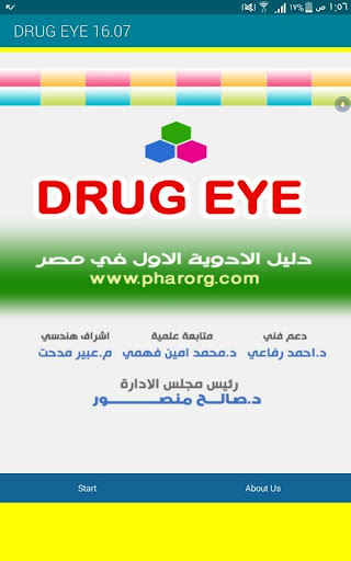 drug eye index 20.09 Screenshots 3