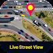ストリートビュー:現在地、GPSライブマップ