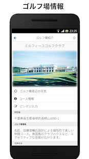 ShotNaviコースガイド- screenshot thumbnail