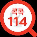 콕콕114 - Cokcok114 icon