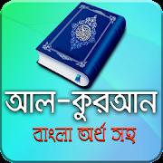 Al-Quran -বাংলা APK for Bluestacks