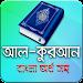 Al-Quran -বাংলা icon