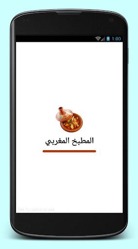 المطبخ المغربي بدون أنترنت