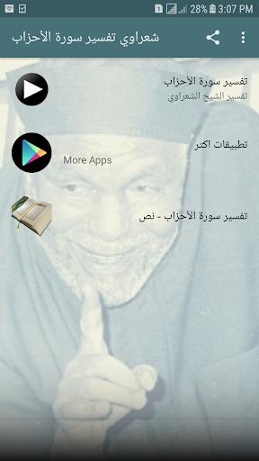 تفسير الشعراوي صوت وصورة بدون انترنت سورة الأحزاب screenshot 1