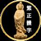 日本聖觀音100靈籤 Download on Windows