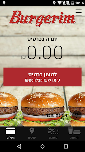 Burgerim- screenshot thumbnail