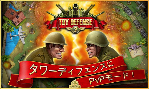 Toy Defense 2 FREE ‒ ストラテジー