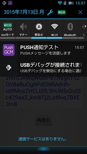 PushGCMu30c6u30b9u30c8 1.05 Windows u7528 6