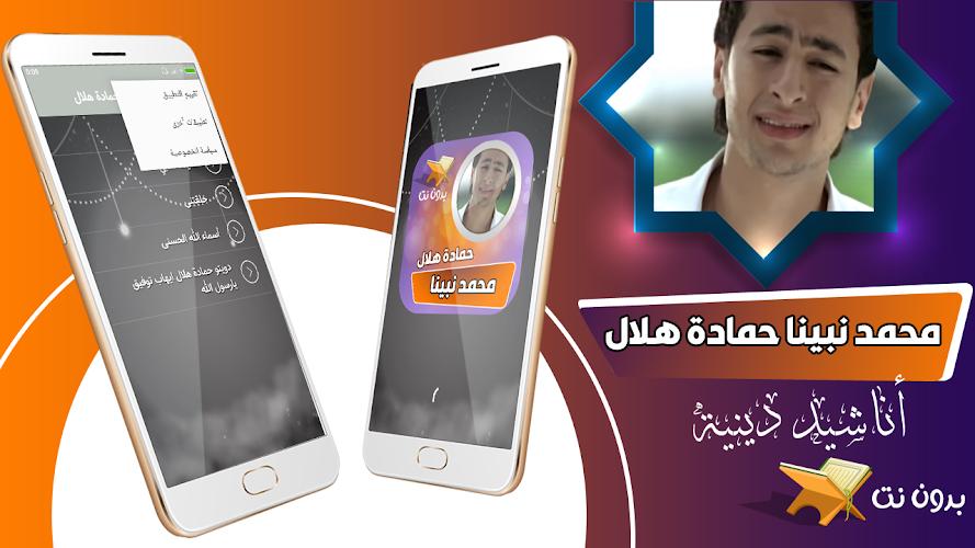 Download محمد نبينا بنوره هادينا حمادة هلال بدون نت Apk