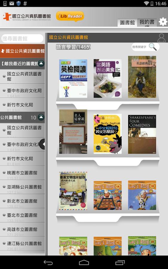 iLib Reader - screenshot