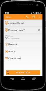 Пикап Такси Харьков - náhled