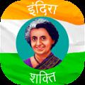 Indira Shakti