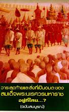 Photo: ประวัติศาสตร์ที่ถูกปิดบัง ๔๑๙ ปี ได้ถูกเปิดเผยแล้วแก่คนไทยทั่งประเทศ ที่ http://www.facebook.com/feeds/notes.php?id=100000239827913&viewer=100000239827913&key=b03f1d6fed&format=rss20