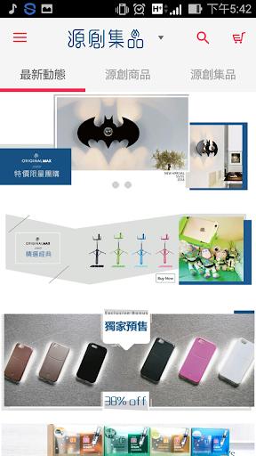 源創集品:生活性商品購物平台