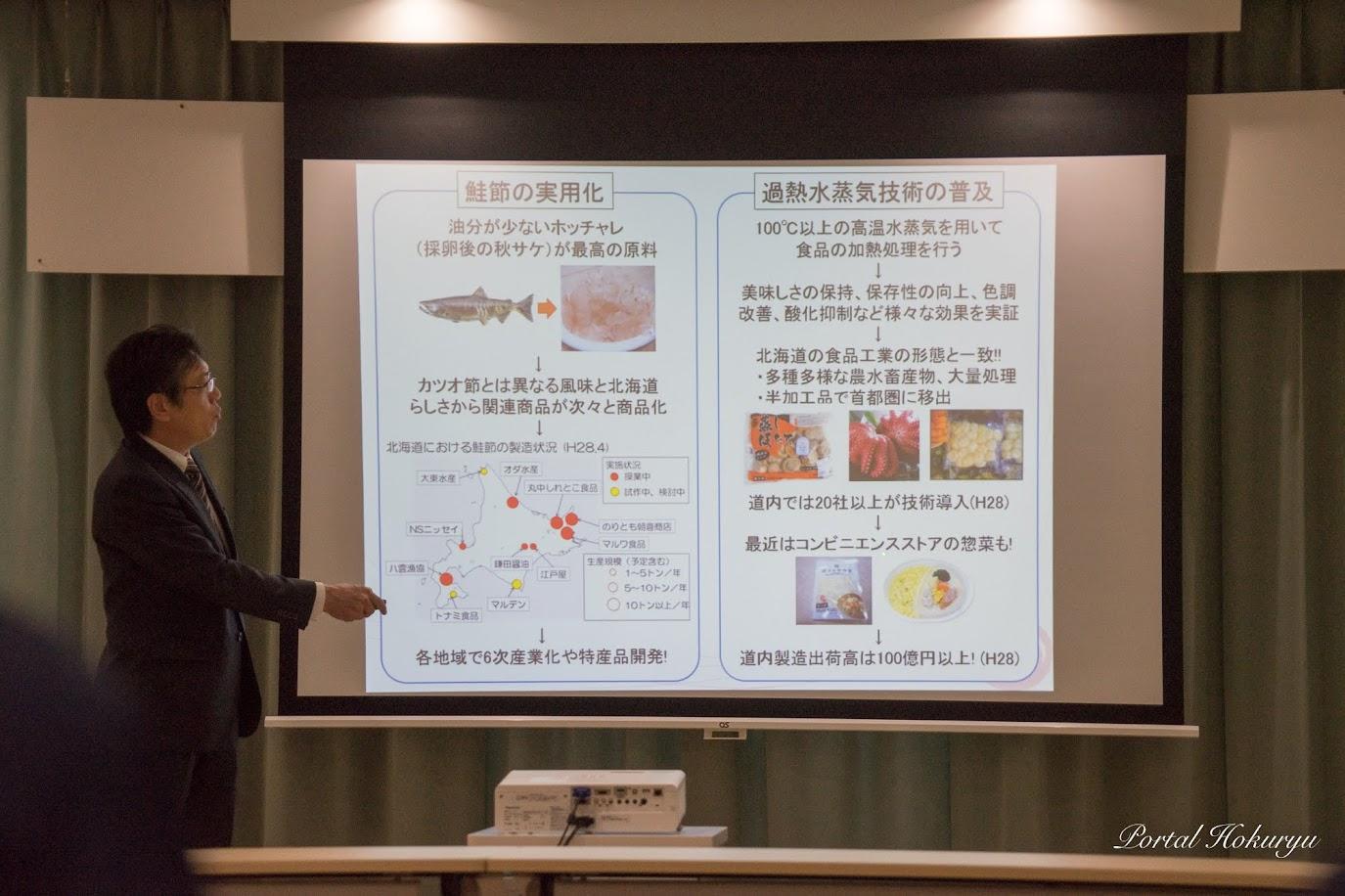 鮭節の実用化・加熱水蒸気技術の実用化