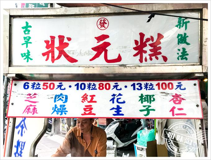 三民市場狀元糕菜單