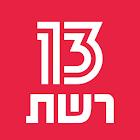 רשת 13 icon