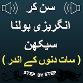 Learn Spoken English with Urdu - Urdu to English