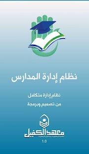 مدرسة نور العباس للبنين - náhled