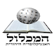 "Download ""Michlol"" - Jewish Encyclopedia For PC Windows and Mac"