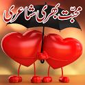 Love Poetry (Shayari) In Urdu icon