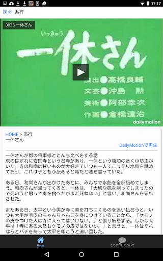 まんが日本昔話for動画