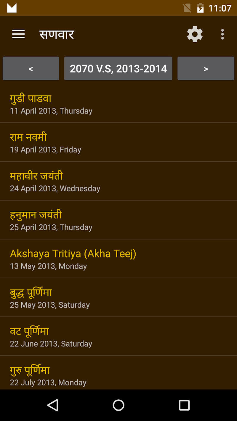 Hindu Calendar Screenshot 7