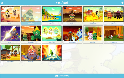 นิทานไทย การ์ตูน สำหรับเด็ก screenshot 4