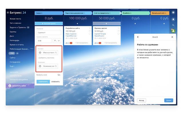 WayKeeper — интерактивное обучение
