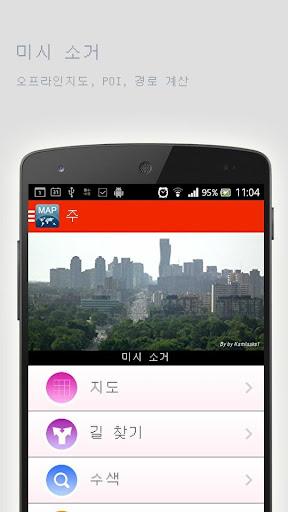 미시 소거오프라인맵