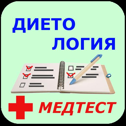 Медтест - Диетология