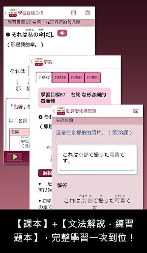 [2020] 大家學標準日本語:高級本 android App Download [Latest]