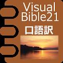 VB21 口語訳聖書 icon
