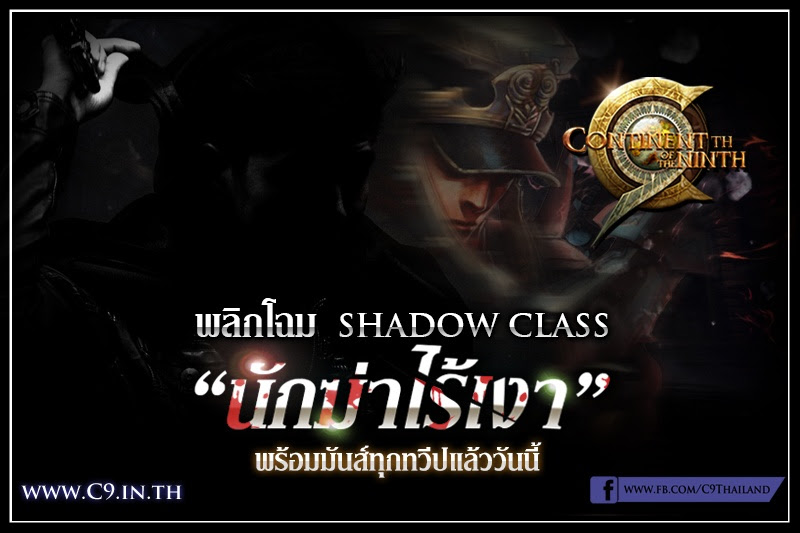 "[C9] ปรับโหมดความมัน พลิกโฉม Shadow Class ""นักฆ่าไร้เงา"" !"