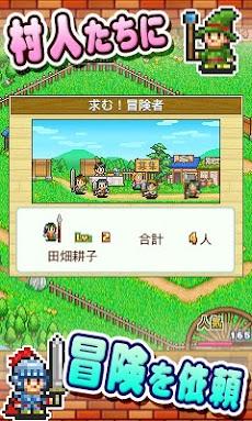 冒険ダンジョン村のおすすめ画像2