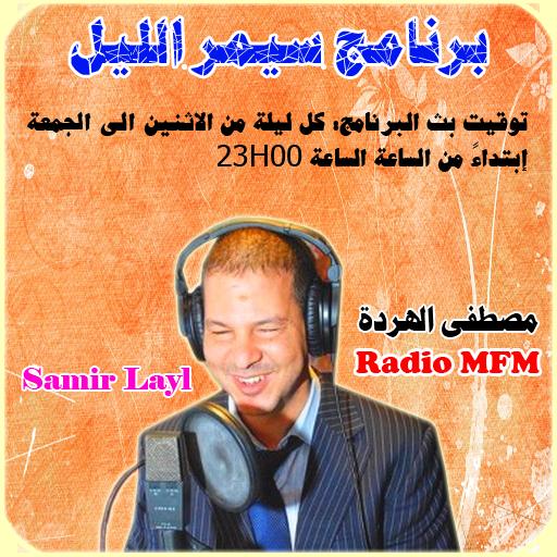 Samir Layl - سمير الليل