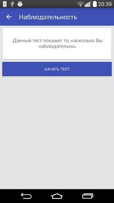 Психологические тесты - screenshot