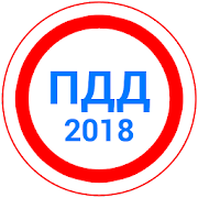 App Билеты ПДД 2018+Экзамен ГИБДД APK for Windows Phone