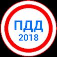 Билеты ПДД 2018+Экзамен ГИБДД