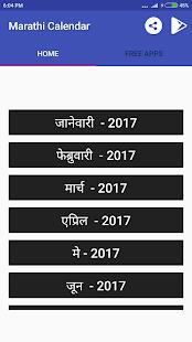 Marathi Calendar 2017 - náhled