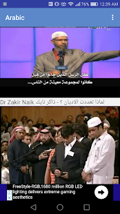 Dr. Zakir Naik Lectures - náhled