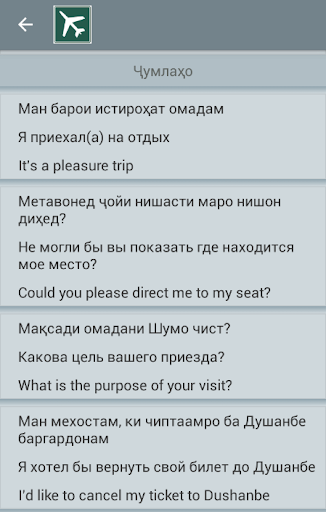 Рамзнамо|玩旅遊App免費|玩APPs