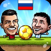 ⚽ Кукольный футбол 2014 - Футбол ⚽