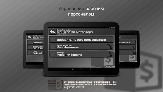 CashBox Mobile Screenshot