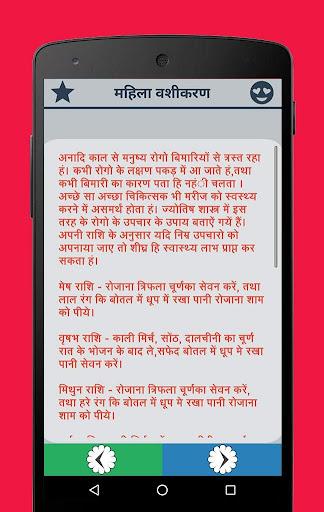 mahila vashikaran in hindi