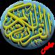 القرآن الكريم برواية حفص APK